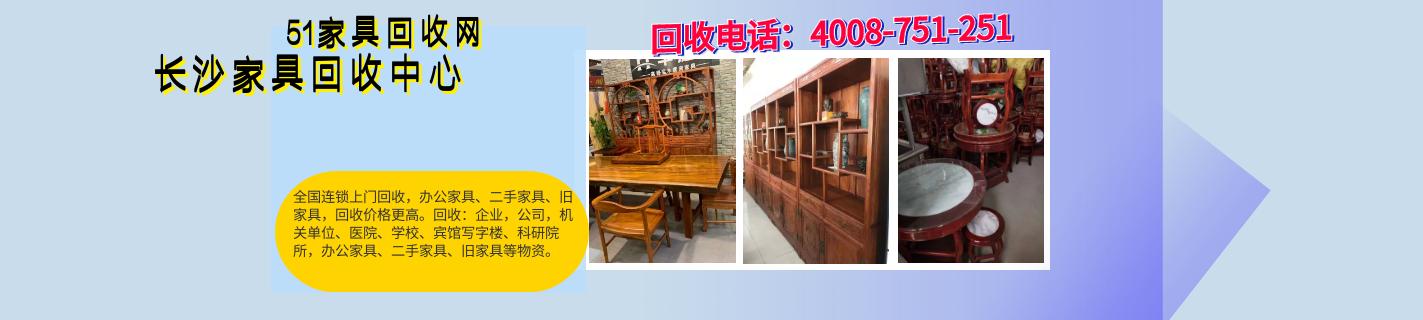 长沙回收家具,长沙回收办公家具