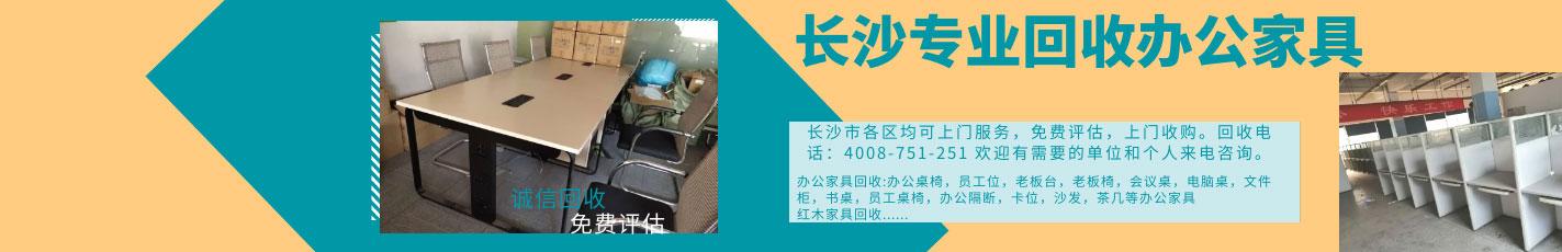 长沙办公家具回收
